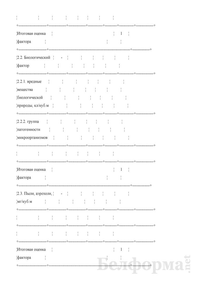 Карта аттестации рабочего места по условиям труда (Образец заполнения). Страница 3