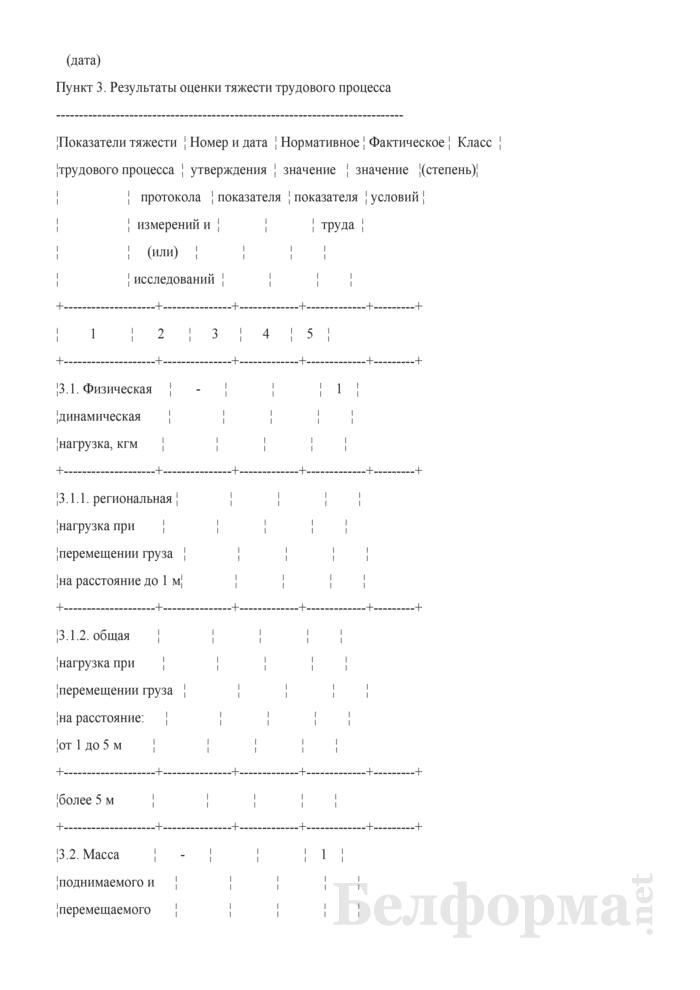 Карта аттестации рабочего места по условиям труда (Образец заполнения). Страница 7