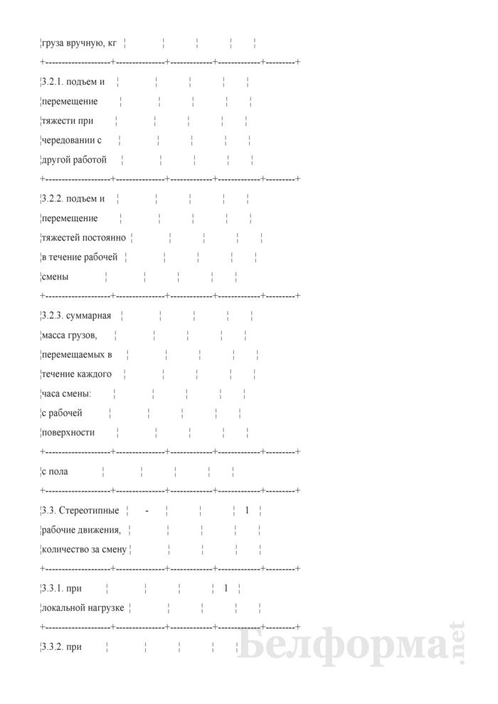 Карта аттестации рабочего места по условиям труда (Образец заполнения). Страница 8