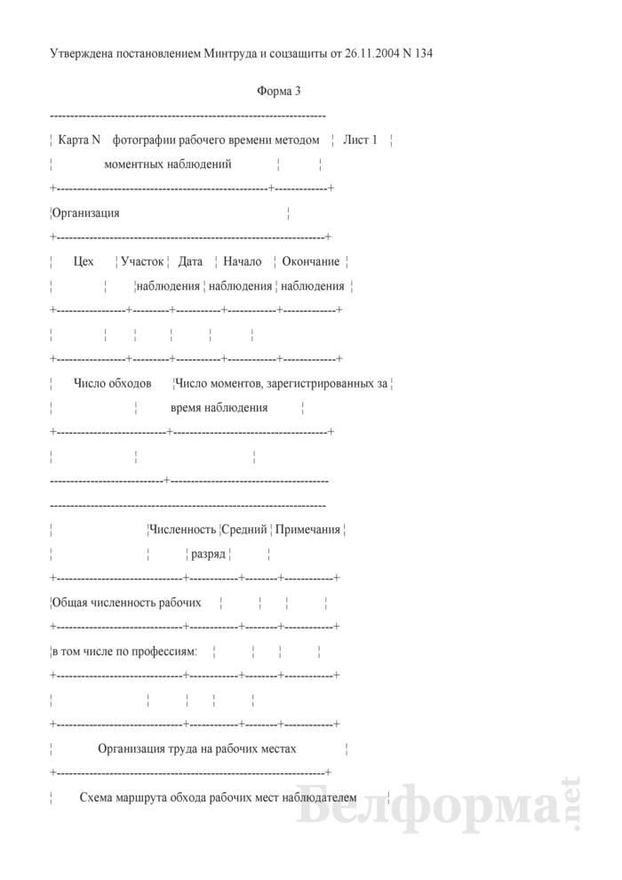Карта фотографии рабочего времени методом моментных наблюдений. Форма 3. Страница 1