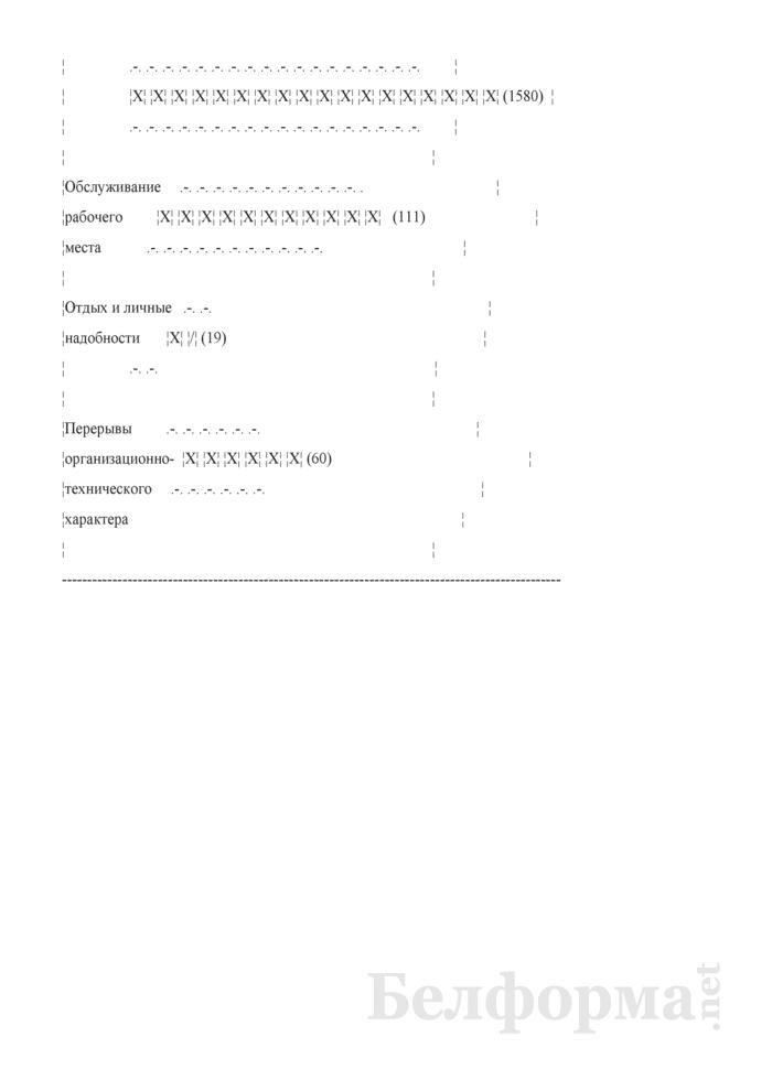 Карта фотографии рабочего времени методом моментных наблюдений. Форма 3. Страница 3