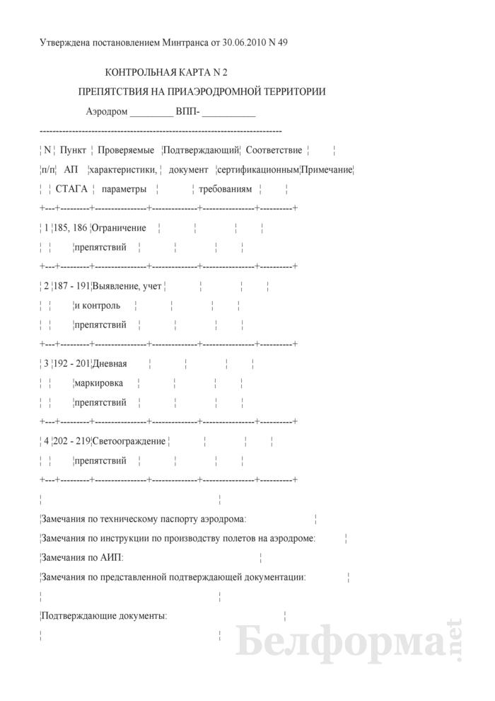 Контрольная карта № 2. Препятствия на приаэродромной территории. Страница 1