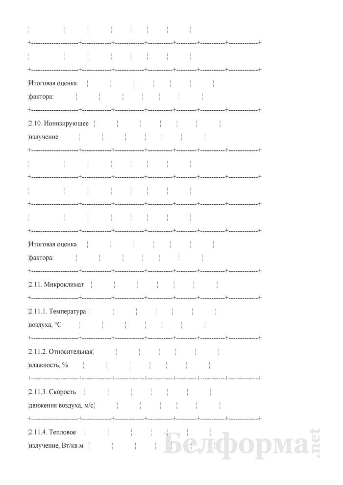Пример заполнения карты аттестации рабочего места по условиям труда. Страница 4