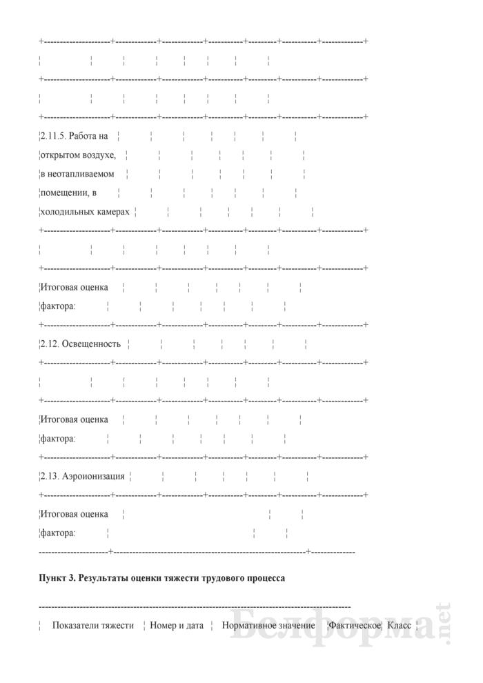 Пример заполнения карты аттестации рабочего места по условиям труда. Страница 5