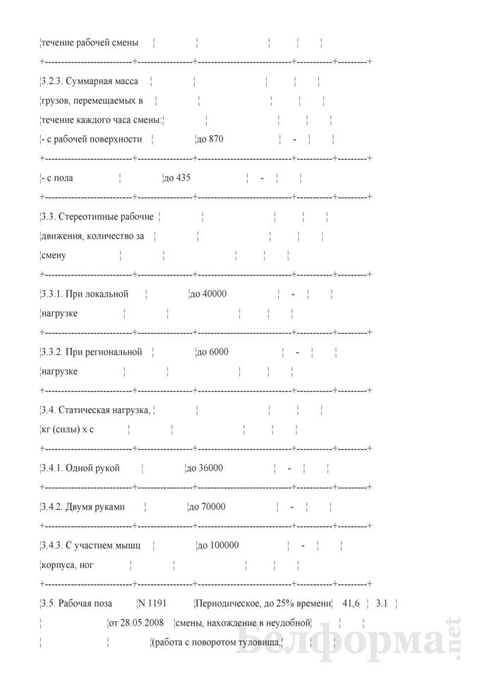 Пример заполнения карты аттестации рабочего места по условиям труда. Страница 7