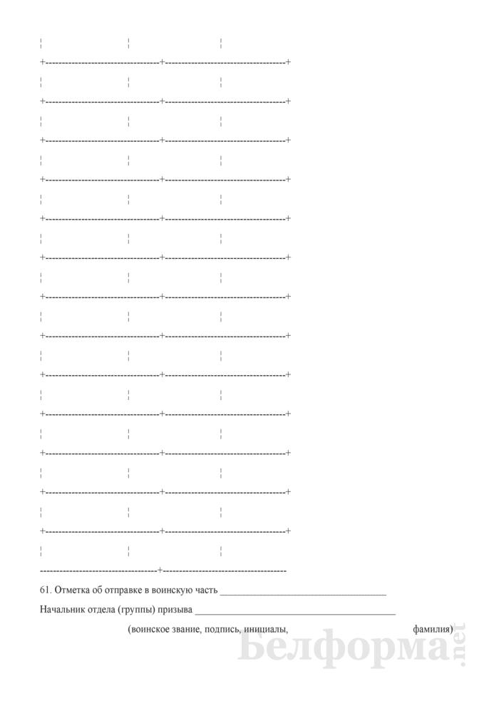 Учетная карта призывника. Страница 11