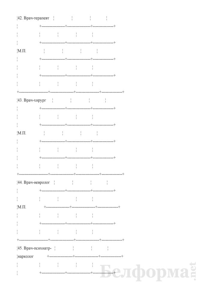 Учетная карта призывника. Страница 6