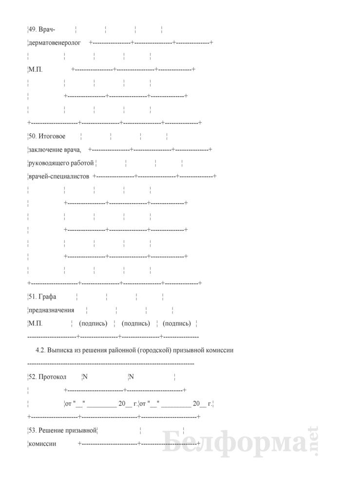 Учетная карта призывника. Страница 8