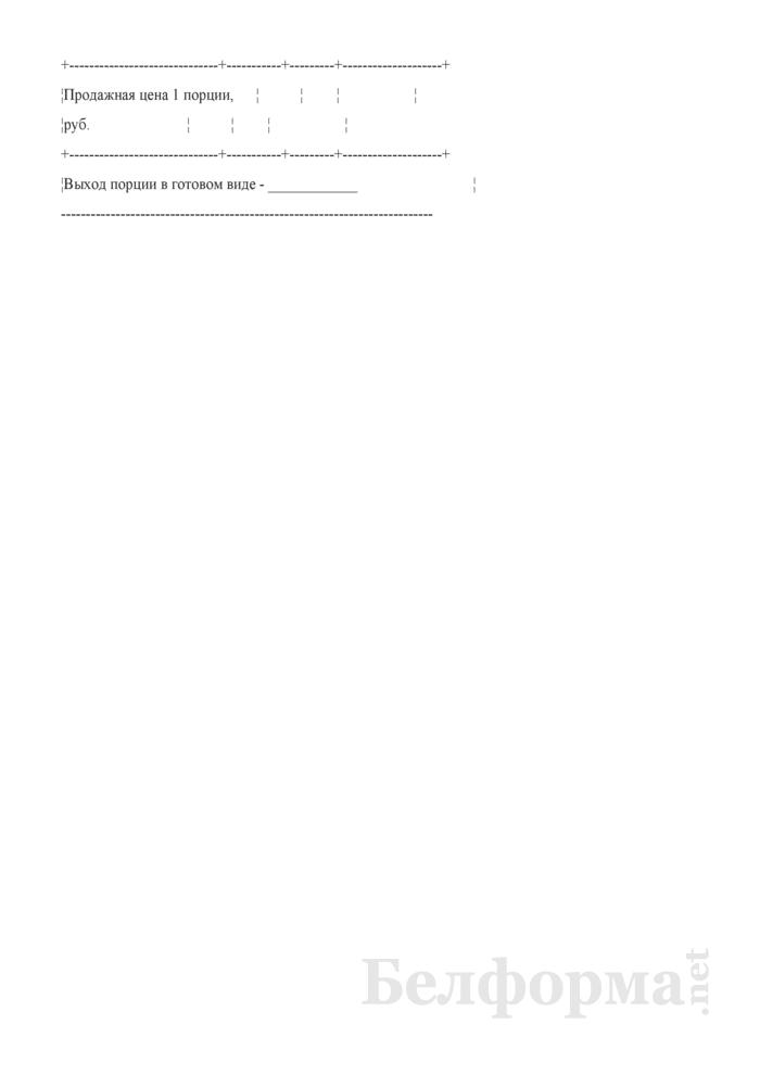 Калькуляционная карточка. Страница 2