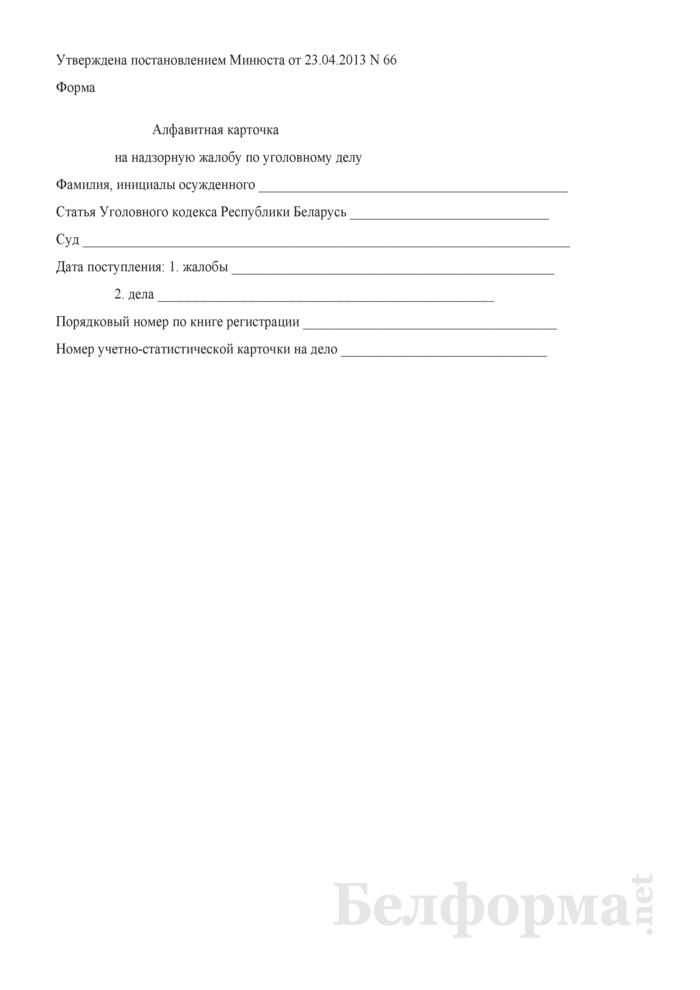 Алфавитная карточка на надзорную жалобу по уголовному делу (в областных, Минском городском, Белорусском военном судах Республики Беларусь) (Форма). Страница 1