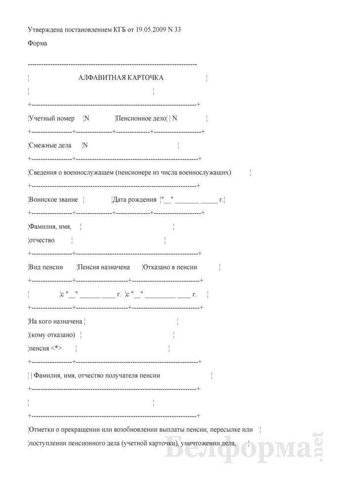 Алфавитная карточка (на поступившие для назначения пенсии (ежемесячного пособия) документы). Страница 1
