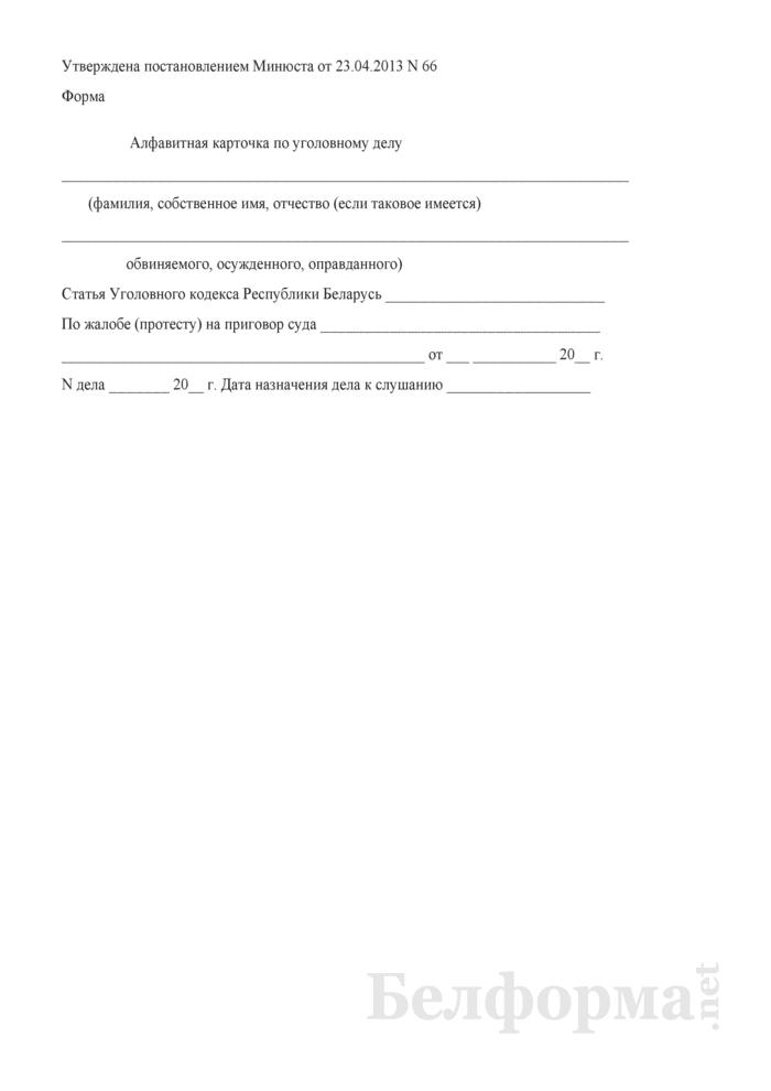 Алфавитная карточка по уголовному делу (в областных, Минском городском, Белорусском военном судах Республики Беларусь) (Форма). Страница 1