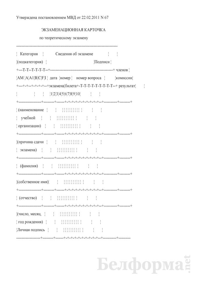 Экзаменационная карточка по теоретическому экзамену. Страница 1