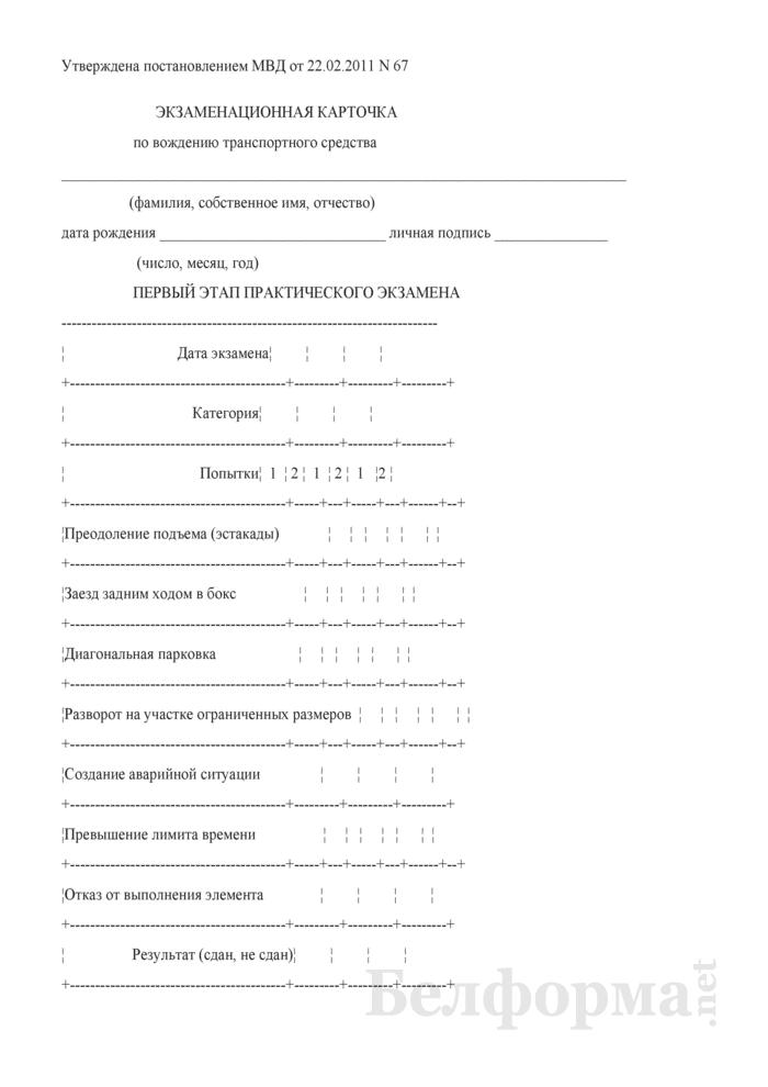Экзаменационная карточка по вождению транспортного средства. Страница 1