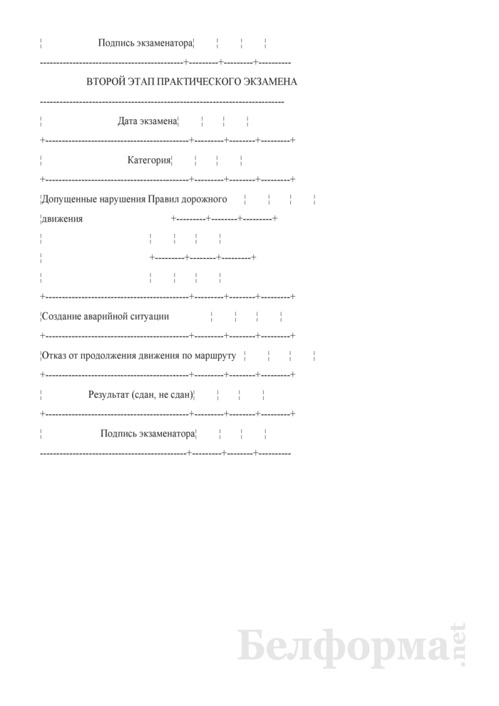 Экзаменационная карточка по вождению транспортного средства. Страница 2