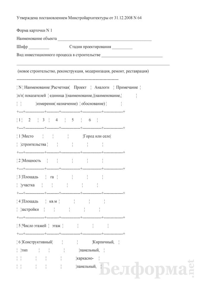 """Форма карточки № 1 исходных данных для определения стоимости строительства общественных зданий и сооружений на стадии """"ОИ"""". Страница 1"""