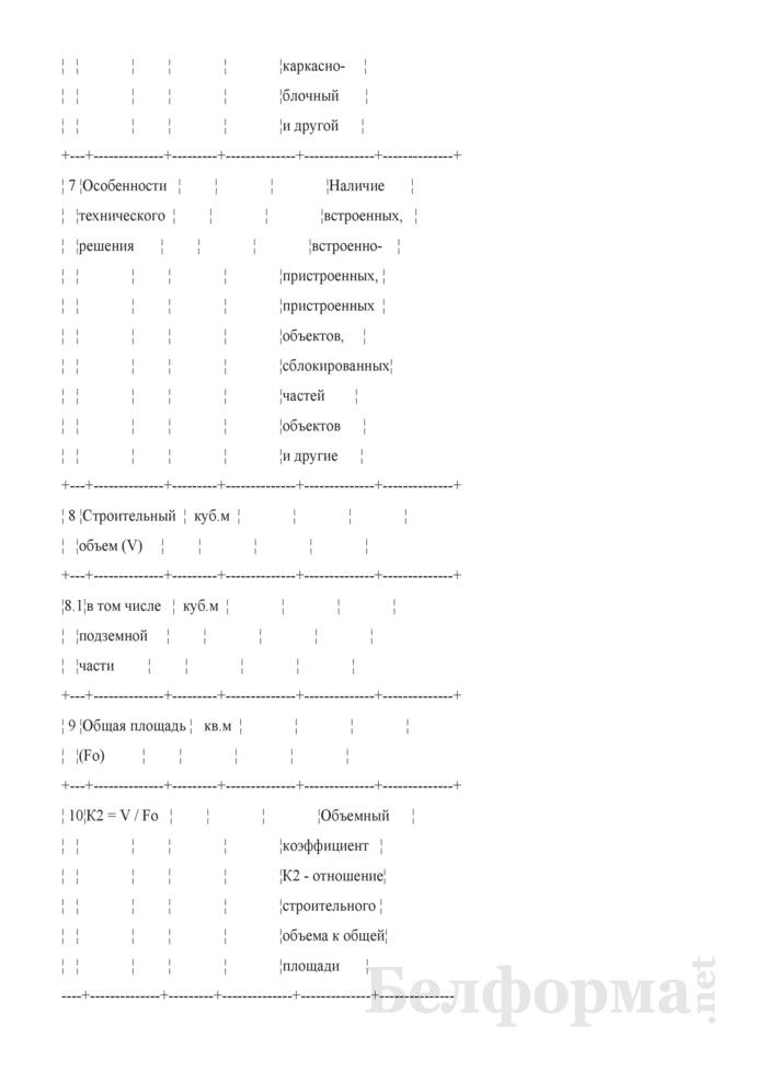 """Форма карточки № 1 исходных данных для определения стоимости строительства общественных зданий и сооружений на стадии """"ОИ"""". Страница 2"""