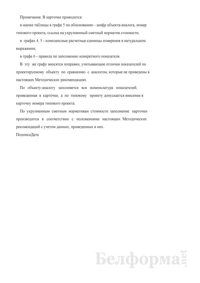 """Форма карточки № 1 исходных данных для определения стоимости строительства общественных зданий и сооружений на стадии """"ОИ"""". Страница 3"""