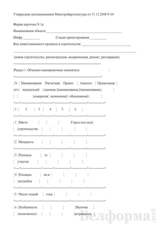 """Форма карточки № 1а исходных данных для определения стоимости строительства общественных зданий и сооружений на стадиях """"А"""" и """"АС"""". Страница 1"""