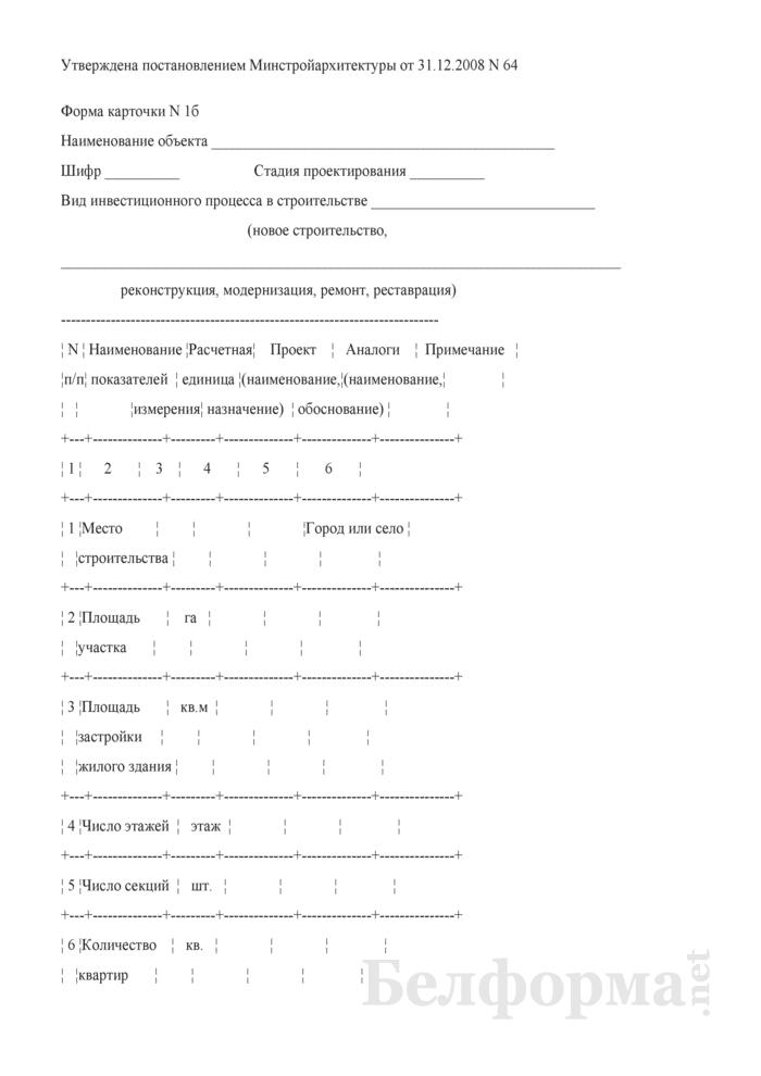 """Форма карточки № 1б исходных данных для определения стоимости строительства жилых зданий (жилой части здания) на стадии """"ОИ"""". Страница 1"""