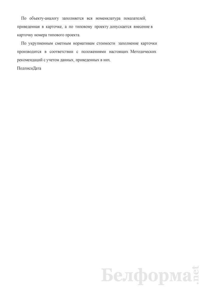 """Форма карточки № 1б исходных данных для определения стоимости строительства жилых зданий (жилой части здания) на стадии """"ОИ"""". Страница 4"""