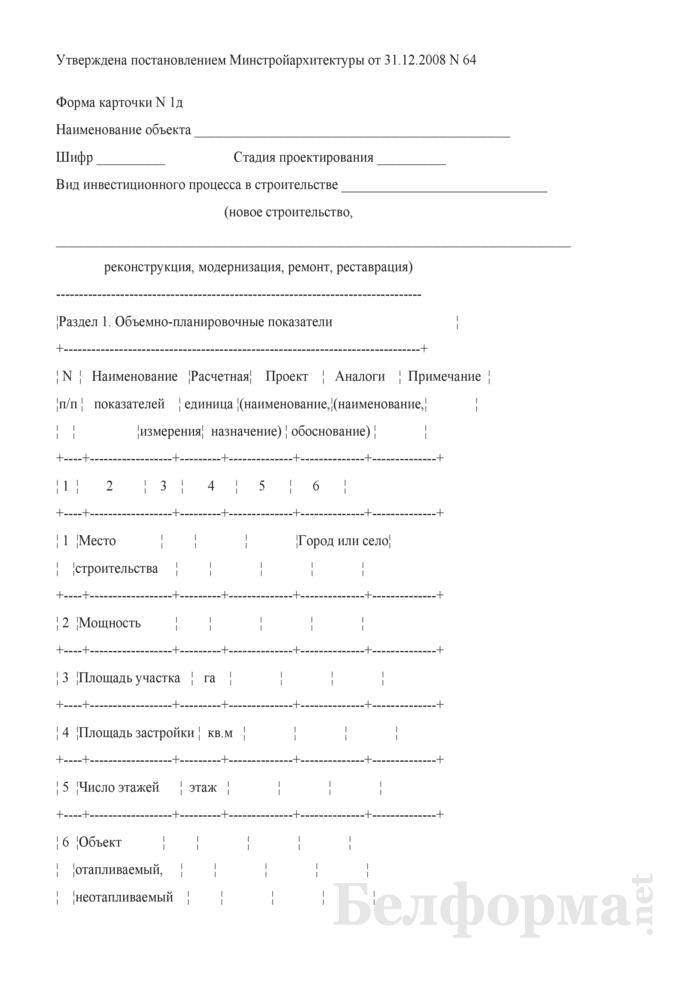 """Форма карточки № 1д исходных данных для определения стоимости строительства производственных зданий и сооружений на стадиях """"А"""" и """"АС"""". Страница 1"""