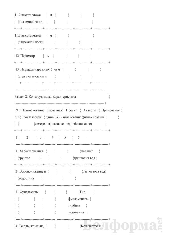 """Форма карточки № 1д исходных данных для определения стоимости строительства производственных зданий и сооружений на стадиях """"А"""" и """"АС"""". Страница 3"""