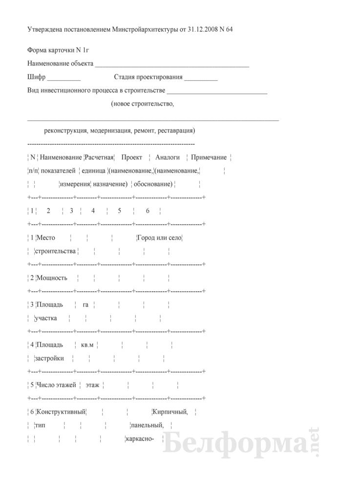 """Форма карточки № 1г исходных данных для определения стоимости строительства производственных зданий и сооружений на стадии """"ОИ"""". Страница 1"""