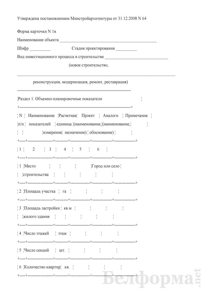"""Форма карточки № 1в исходных данных для определения стоимости строительства жилых зданий (жилой части здания) на стадиях """"А"""" и """"АС"""". Страница 1"""