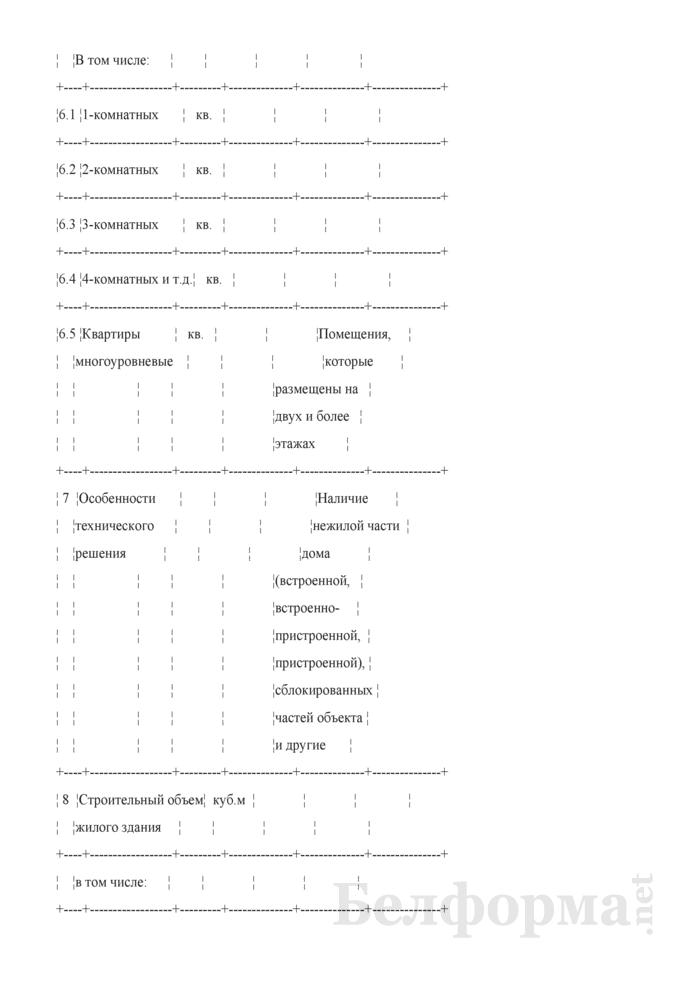 """Форма карточки № 1в исходных данных для определения стоимости строительства жилых зданий (жилой части здания) на стадиях """"А"""" и """"АС"""". Страница 2"""