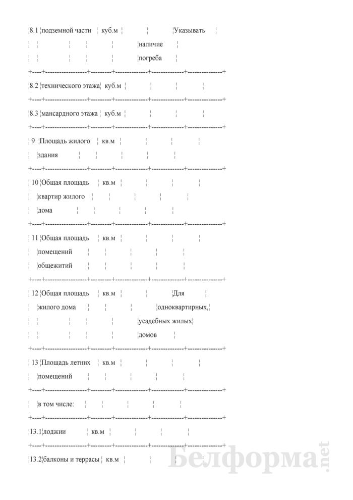 """Форма карточки № 1в исходных данных для определения стоимости строительства жилых зданий (жилой части здания) на стадиях """"А"""" и """"АС"""". Страница 3"""