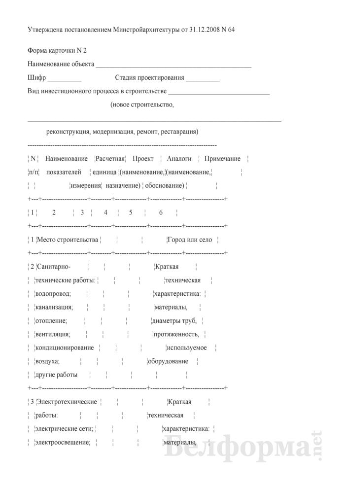 Форма карточки № 2 исходных данных для определения стоимости внутренних инженерных систем и оборудования. Страница 1