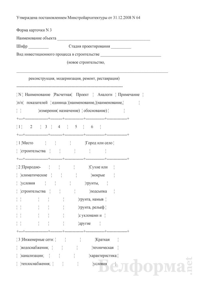 Форма карточки № 3 исходных данных для определения стоимости наружных инженерных сетей и сооружений. Страница 1