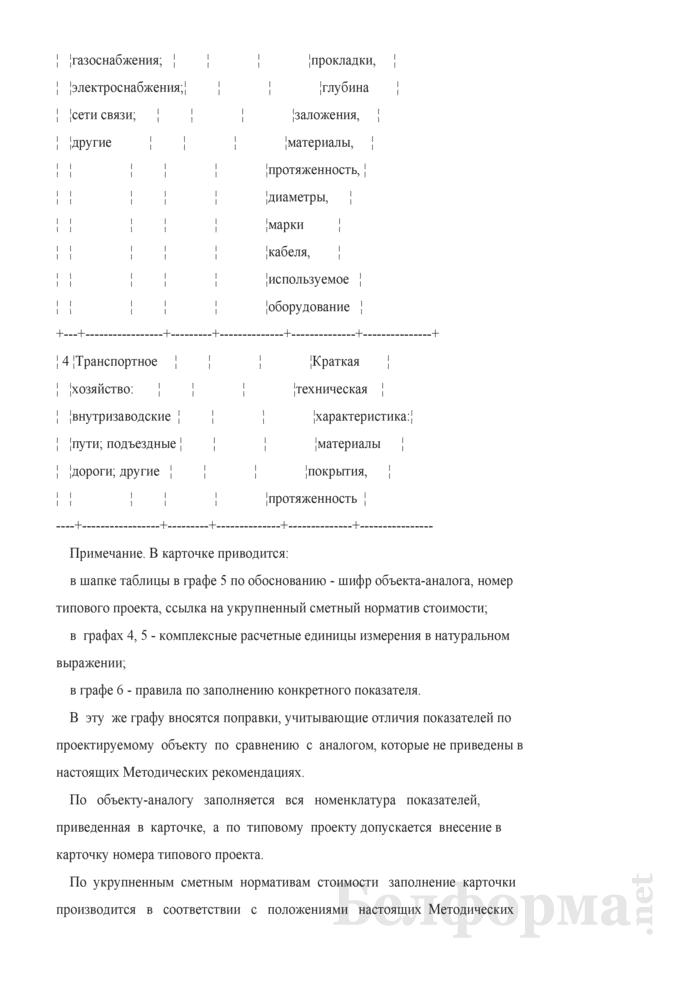 Форма карточки № 3 исходных данных для определения стоимости наружных инженерных сетей и сооружений. Страница 2