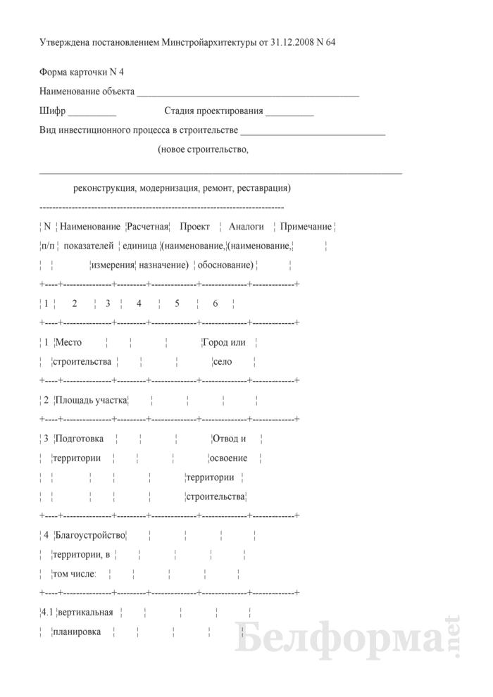 Форма карточки № 4 исходных данных для определения стоимости подготовки и благоустройства территории строительства. Страница 1