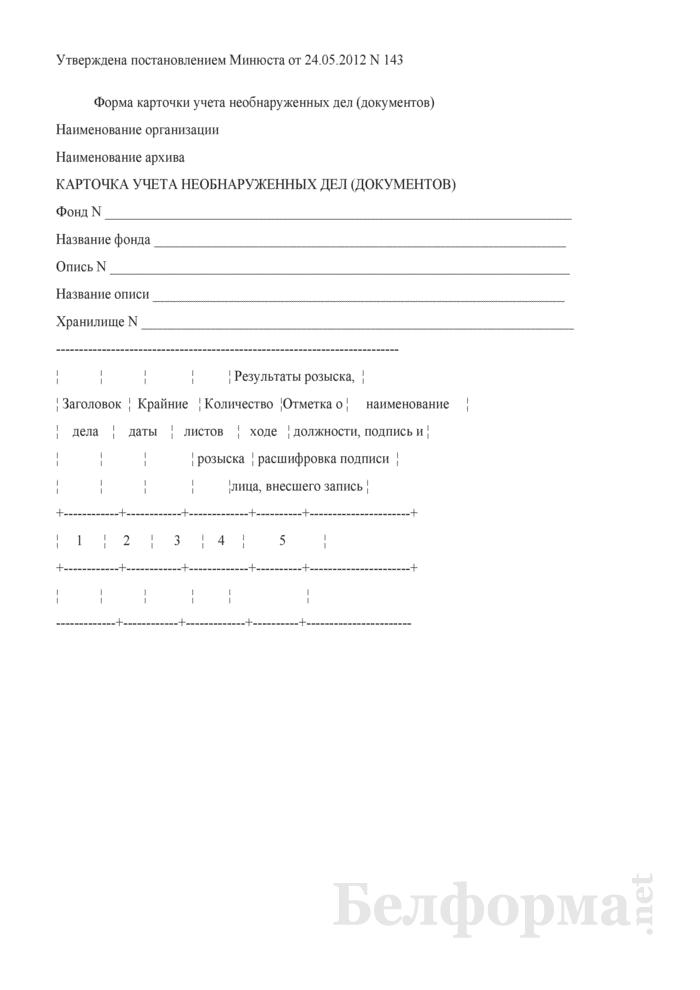 Форма карточки учета необнаруженных дел (документов). Страница 1
