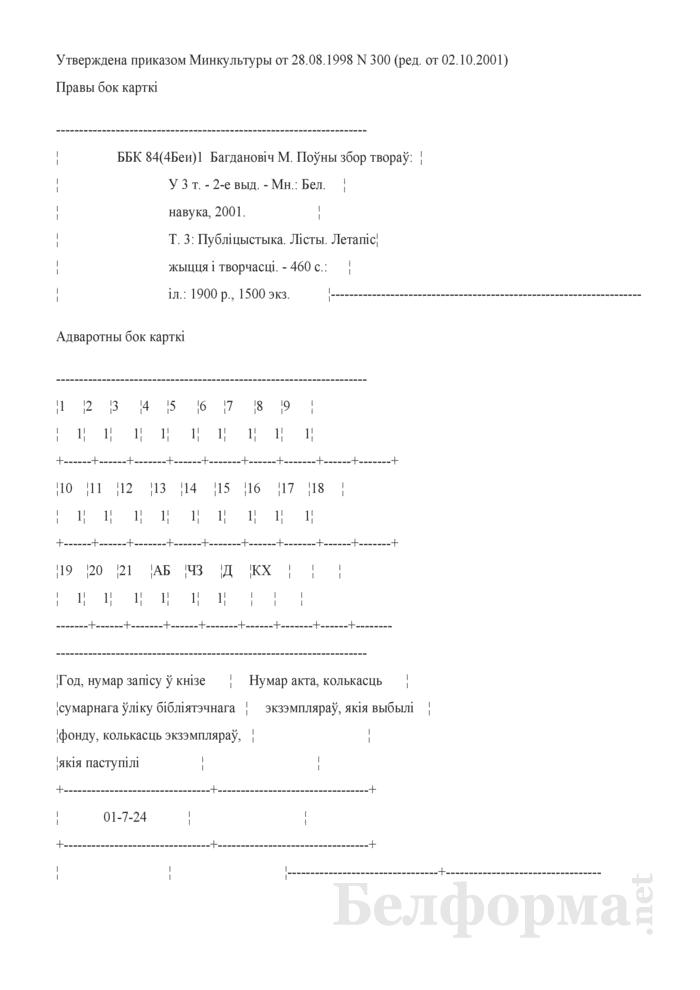 Картка ўлiковага каталога. Страница 1
