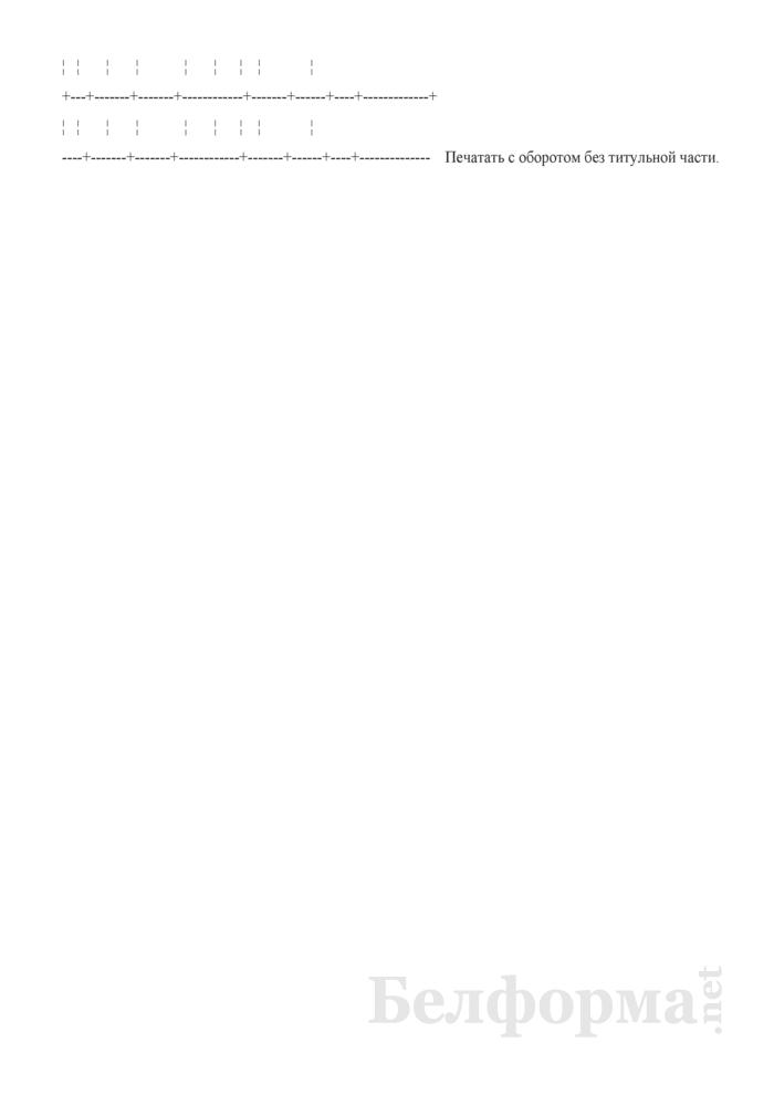 Карточка рационализатора (изобретателя). Типовая междуведомственная форма № Р-5. Страница 2