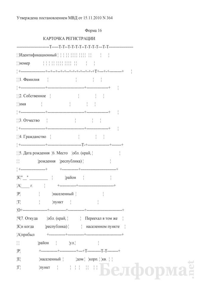Карточка регистрации. Форма 16. Страница 1