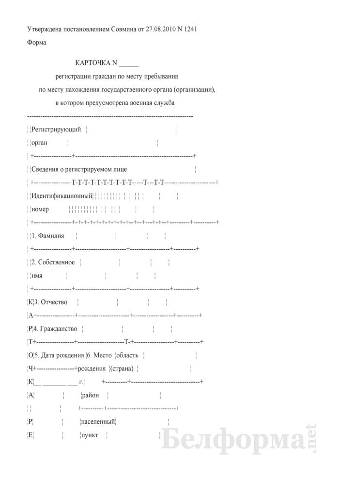 Карточка регистрации граждан по месту пребывания по месту нахождения государственного органа (организации), в котором предусмотрена военная служба. Страница 1
