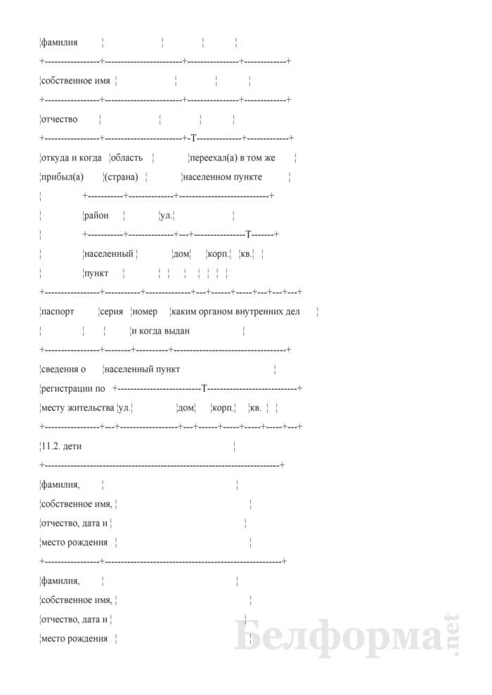 Карточка регистрации граждан по месту пребывания по месту нахождения государственного органа (организации), в котором предусмотрена военная служба. Страница 3