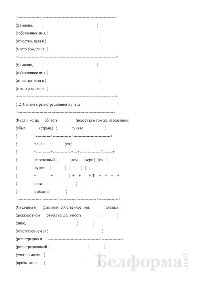 Карточка регистрации граждан по месту пребывания по месту нахождения государственного органа (организации), в котором предусмотрена военная служба. Страница 4