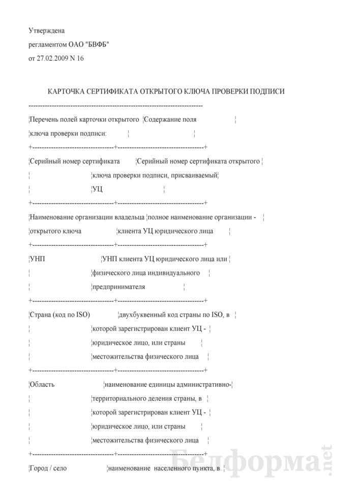 Карточка сертификата открытого ключа проверки подписи. Страница 1