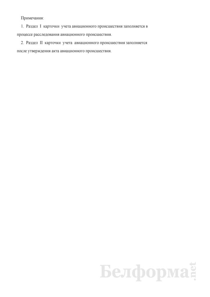 Карточка учета авиационного происшествия. Страница 2