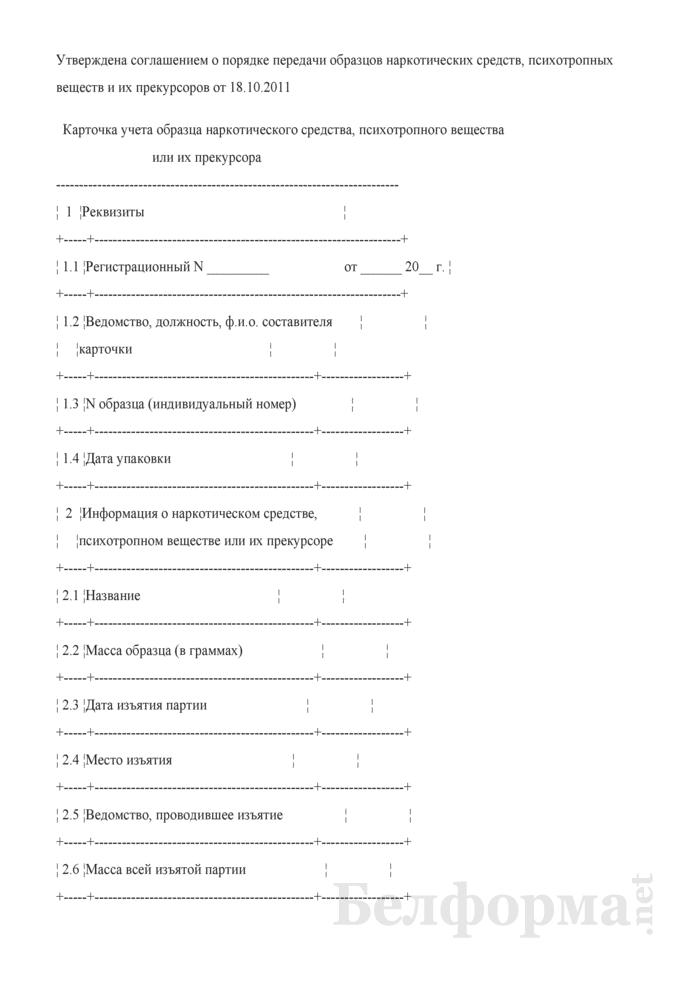 Карточка учета образца наркотического средства, психотропного вещества или их прекурсора. Страница 1