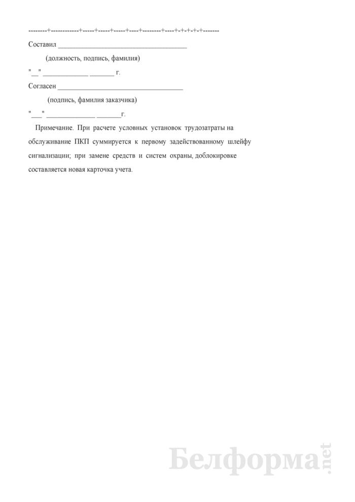 Карточка учета средств и систем охраны (в том числе установленных (замененных) в процессе эксплуатации). Страница 2