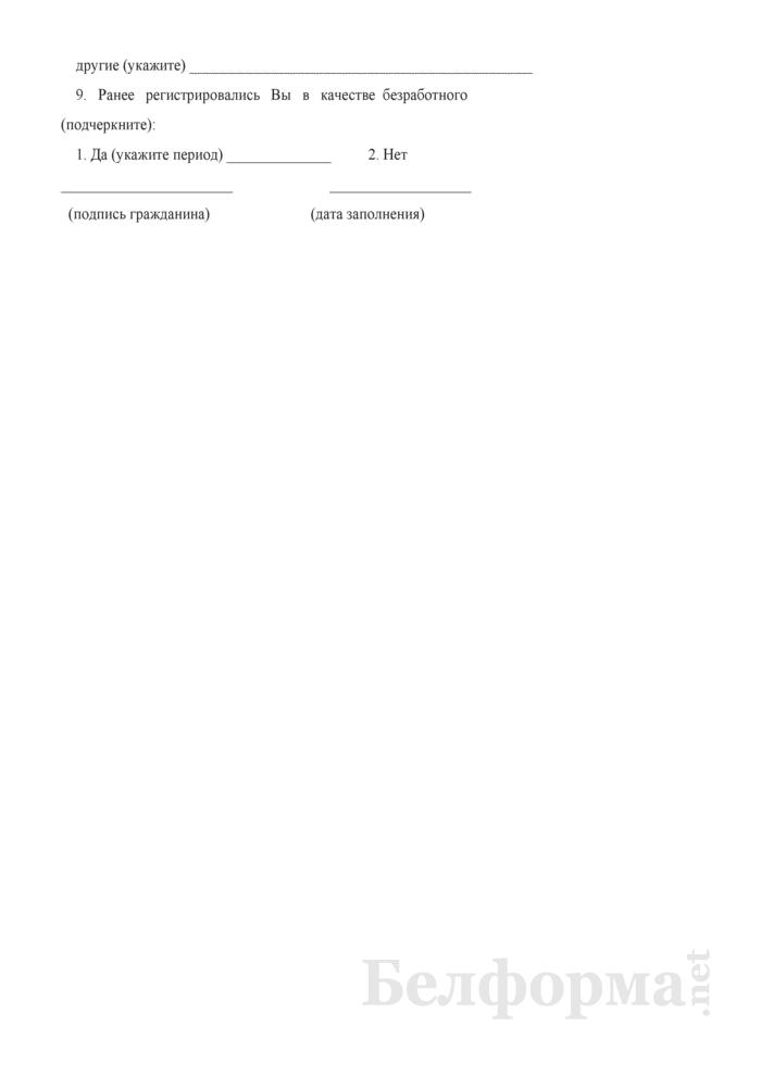 Карточка, заполняемая гражданином при его обращении по вопросам трудоустройства в органы по труду, занятости и социальной защите. Страница 6