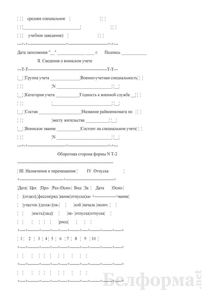 Личная карточка. Типовая междуведомственная форма № Т-2. Страница 3