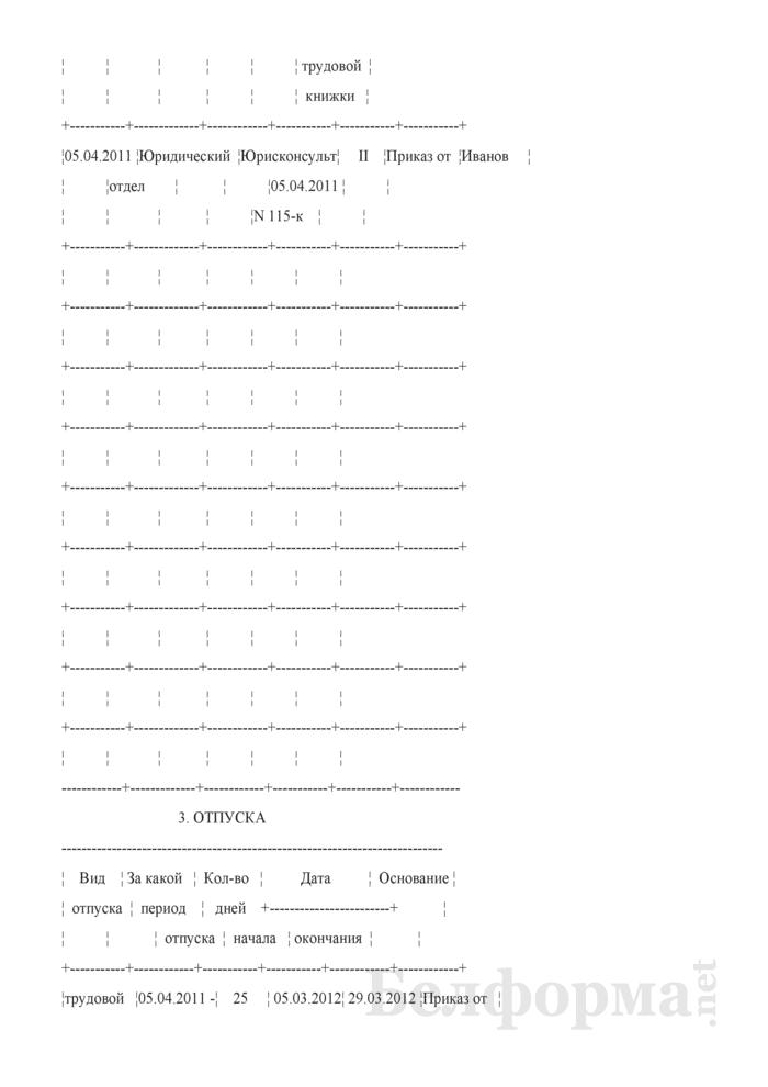 Личная карточка работника (Образец заполнения). Страница 3