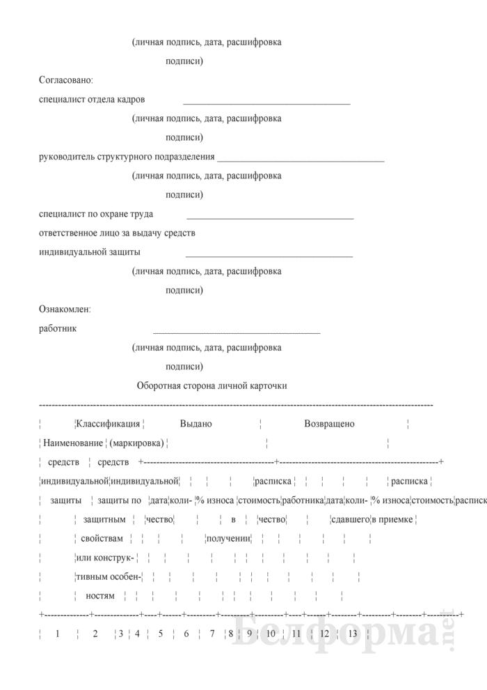 Личная карточка учета средств индивидуальной защиты. Страница 2
